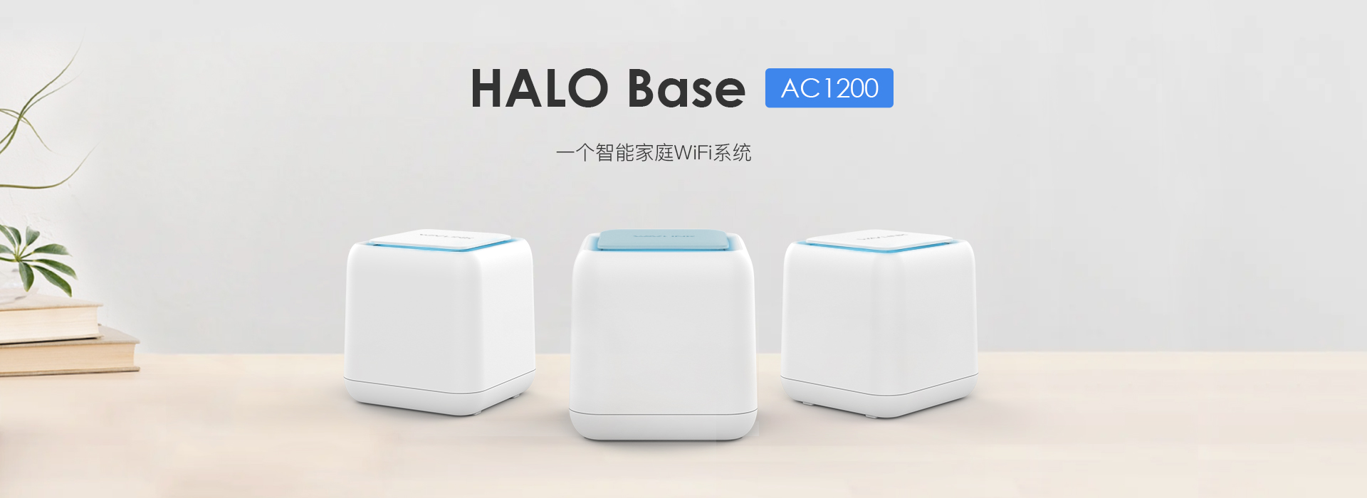 HALO Base - 1200Mbps双频千兆分布式路由