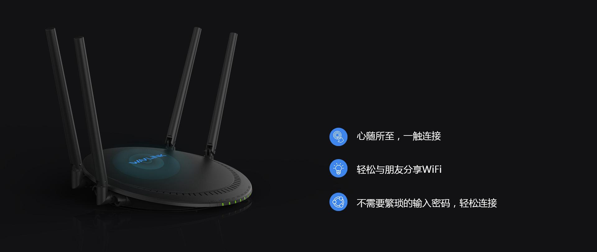 Touchlink系列路由器,轻轻一触,免密码连接到现有wifi