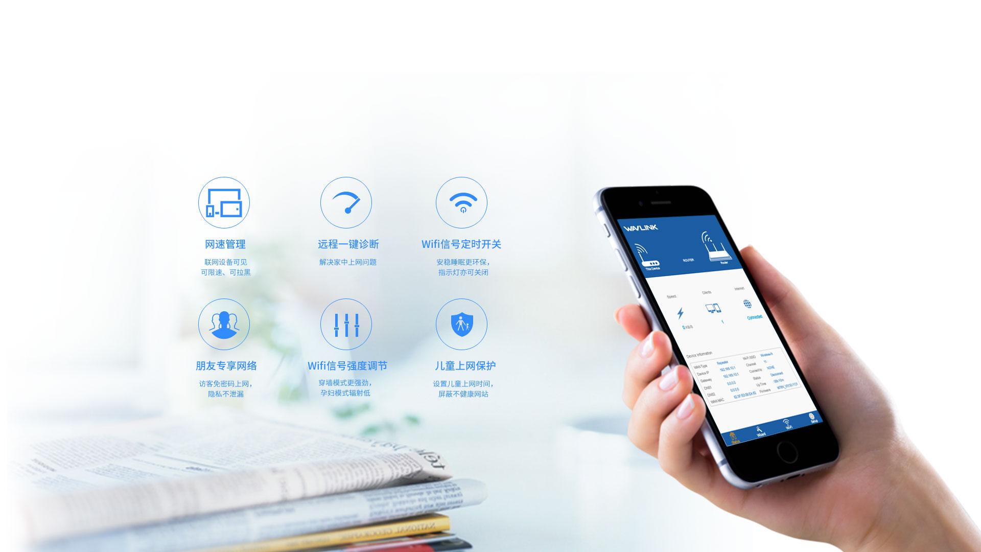 S2 300M双频路由器,手机app管理,智能掌控