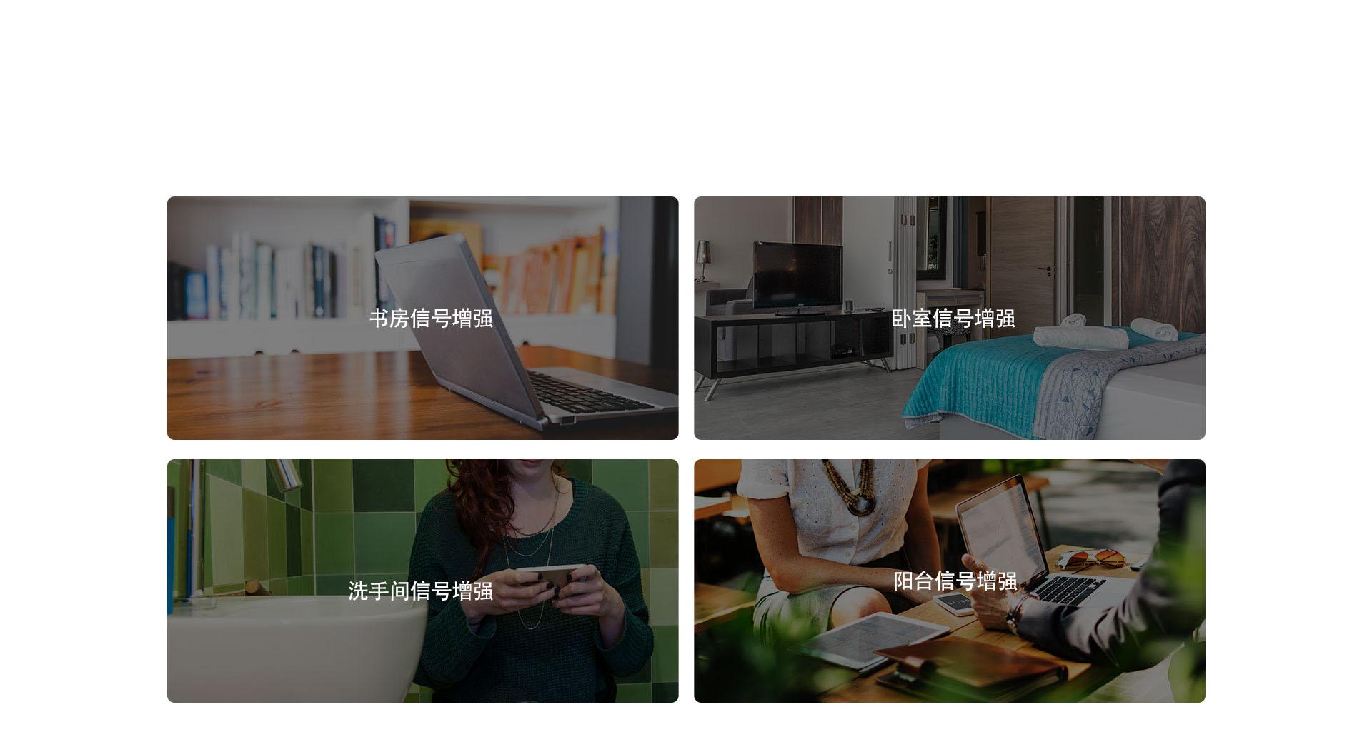 wifi范围扩展器,大户型首选