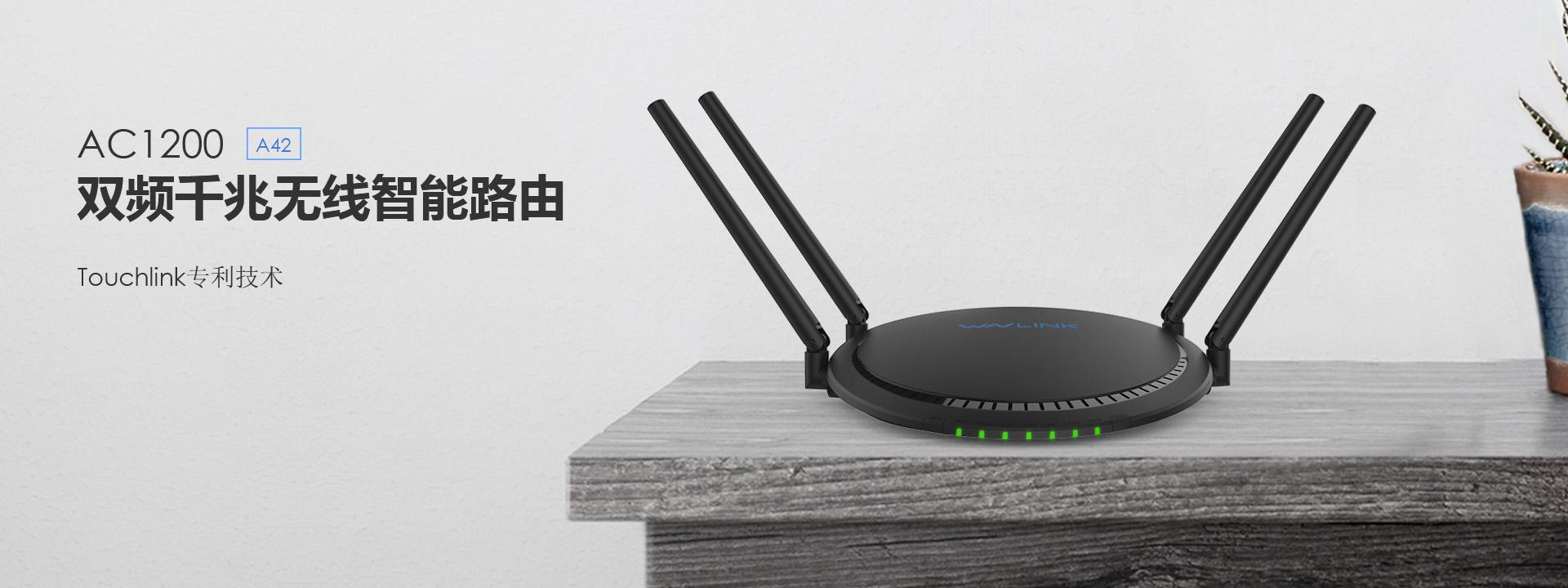 Touchlink系列1200M双频千兆路由器