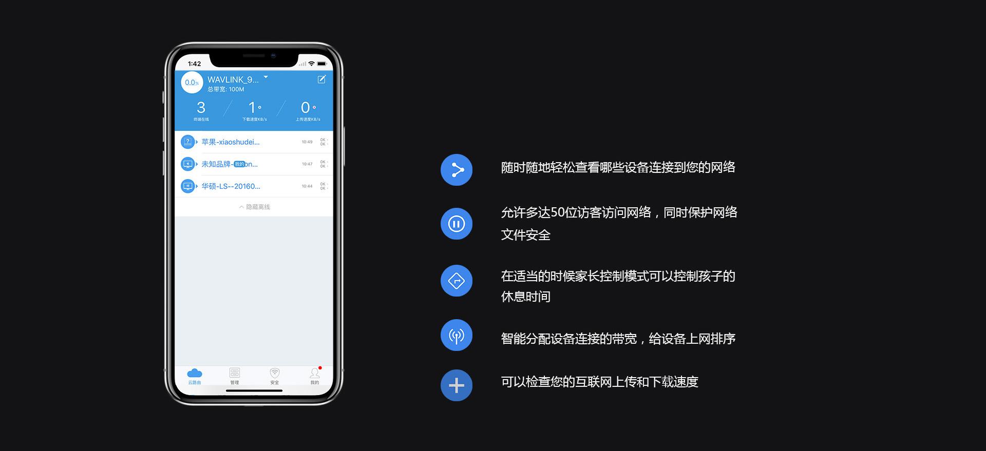 手机APP智能高效管理