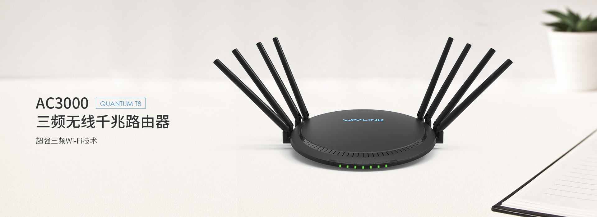 QUANTUM T8 3000M三频智能无线路由器 支持Touchlink技术
